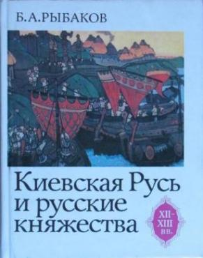 рыбаков борис александрович киевская русь