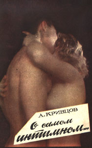 a-krivtsov-o-samom-intimnom