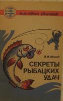 книга рыбацкая удача