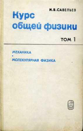 Решебник савельева и.в