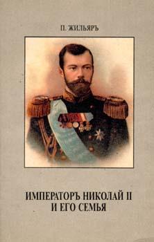 Император Николай II и его семья - Жильяр Пьер - Скачать бесплатно книгу, Читать онлайн, fb2 txt html - LikeBook
