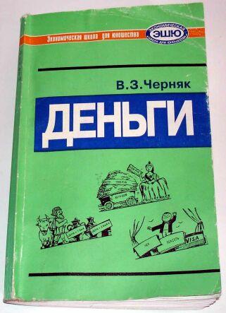 Черняк, В.З. Деньги.  Серия: Экономическая школа для юношества.