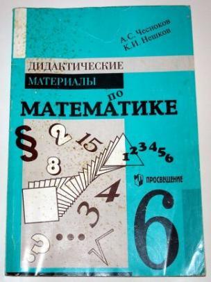 решебник по дидактическим материалам по математике 9 класс старый учебник