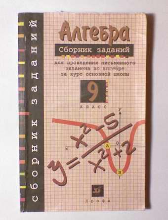 Сборник заданий для проведения письменного экзамена по алгебре за курс основной школы: 9 класс