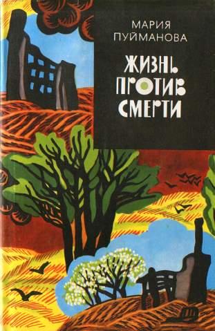 Пуйманова мария - жизнь против смерти скачать бесплатно книгу в