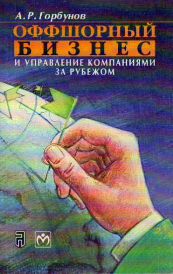 Горбунов, А.Р.: Оффшорный бизнес и управление компаниями за рубежом.
