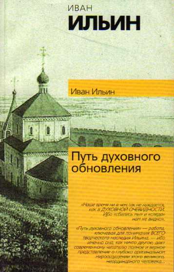 духовный путь россии в идеологическом прострасе культур с.п.суровягин