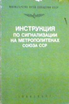 инструкция по сигнализации метрополитен