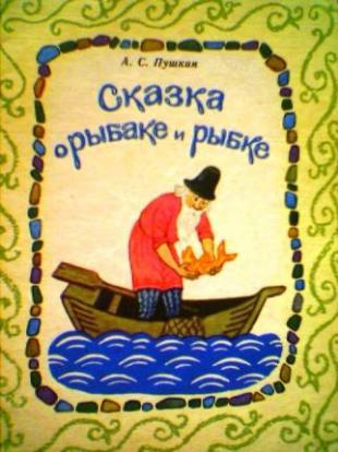 сказка о рыбаке и жене краткое содержание