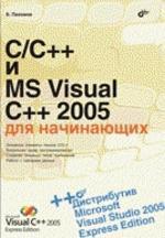 Б и c c и ms visual c 2005 для начинающих