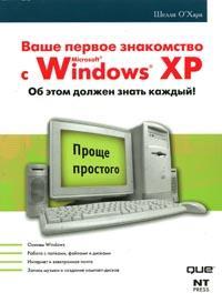 windows ms знакомство с