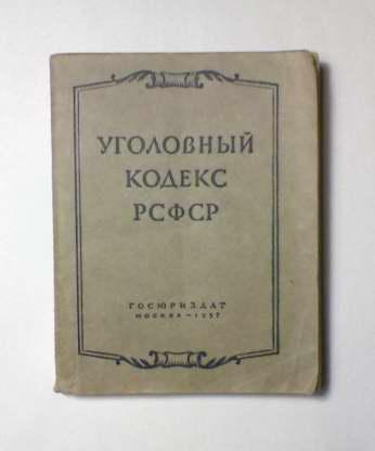 RELP. Уголовный кодекс РСФСР редакции года.