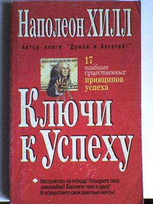 Название книги: Ключи к успеху Автор: Наполеон Хилл Страниц в книге