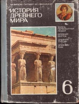 Учебник По Истории Древнего Мира 6 Класс Голованов