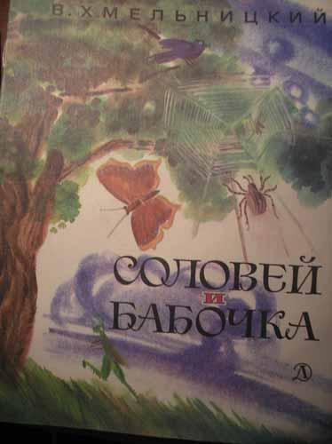 Учебник пасечника 6 класс читать многообразие покрытосеменных растений