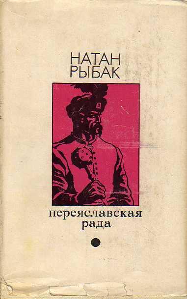 натан рыбак переяславская рада купить книгу