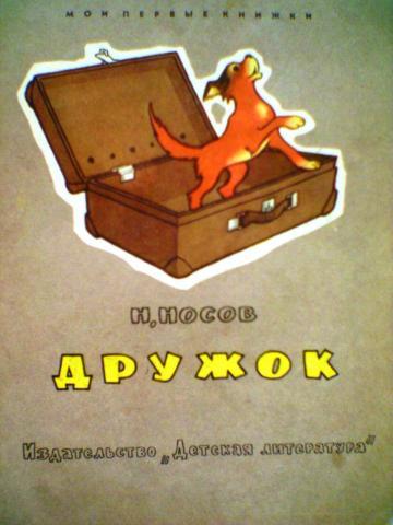 Дружок Носов, Н.