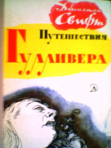 Feed_id: 8216 pattern_id: 2585 query: $book_author Джонатан Свифт