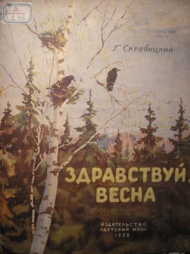 Г Скребитцкий Зима Художница
