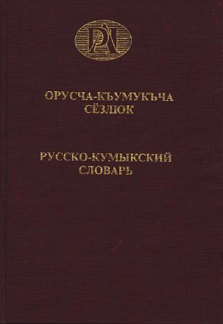 переводчик с кумыкского на русский онлайн можно интернет-магазине