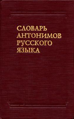 про словарь антонимов львова