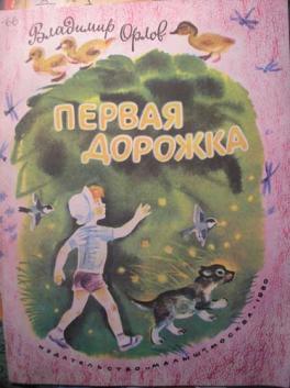 В.орлов родное рисунок