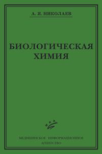 Биологическая химия Николаев, А.Я.