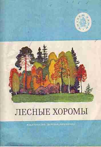 Автора нет лесные хоромы