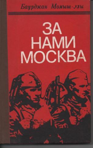 За нами москва 1967 военный - youtube