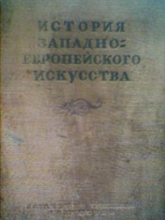 Ред пунин, нн: история западно-европейского искусства 3-20 вв