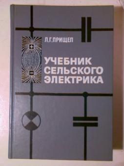 учебник сельского электрика