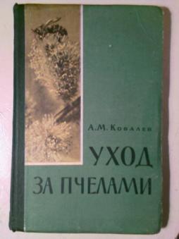 Ковалев, А.М.: Уход за пчелами