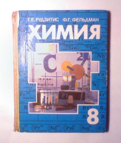 Скачать учебник по химии 8 класс рудзитис фельдман