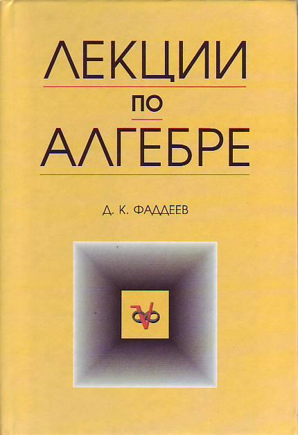 Фаддеев Д.К. Лекции…