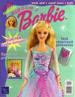 Журнал для девочек своими руками 198