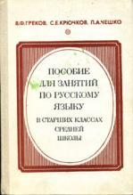 Греков решебник русский язык 11 класс pleertennis.