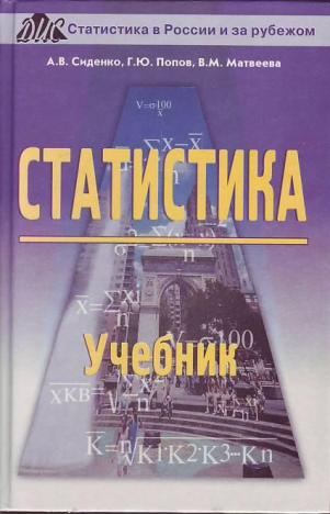 Учебник Статистики Онлайн