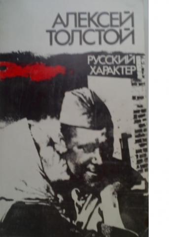 Будь со мной всегда читать i на русском