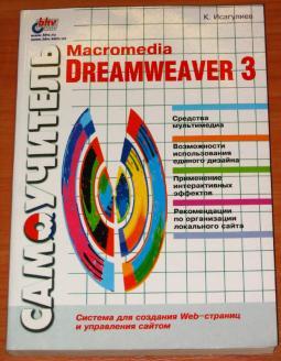 Macromedia dreamweaver 8 full