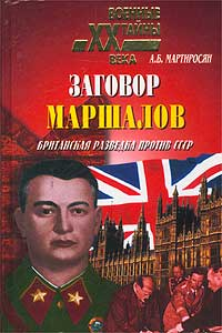 Мартиросян А.Б. Заговор маршалов