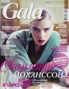 Журнал gala биография, 9 сентябрь 2009 год