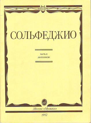 Калмыков б. , фридкин г. Сольфеджио. Часть 2. Двухголосие [pdf.