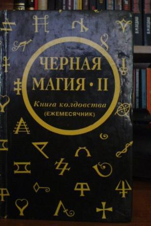 Черная И Белая Магия Книгу