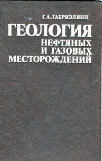 Г.а.габриэлянц геология нефтяных и газовых месторождений учебник