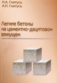 Цементно-полимерные вяжущие