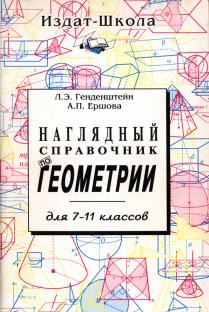 Справочник по геометрии 7-11