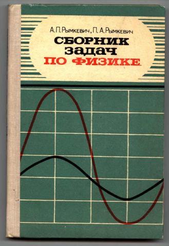 скачать решебник сборник задач рымкевич 10 класс