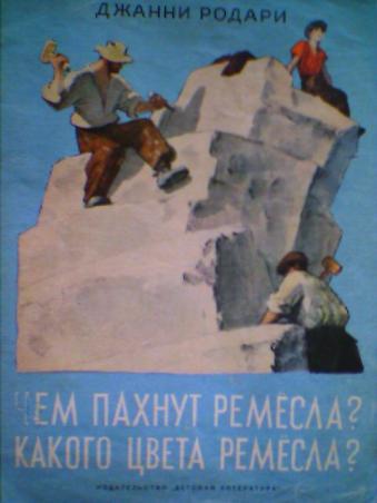 Какого цвета ремёсла.  Рисунки Ю.Коровина Очень приятная старая книга (1967).