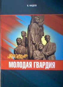 1 роман молодая гвардия выдающегося советского писателя аафадеева рассказывает о героической борьбе подпольной