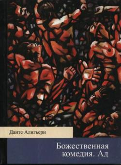 Книгу Данте Алигьери Ад.Rar